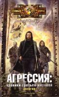 Колентьев Алексей Агрессия. Хроники Третьей мировой 978-5-4226-0208-7