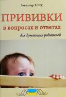 Коток Александр ПРИВИВКИ в Вопросах и Ответах для думающих родителей