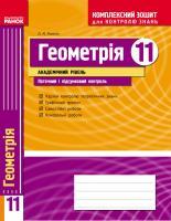 Роганін О.М. Геометрія. 11 клас. Академічний рівень: Комплексний зошит для контролю знань