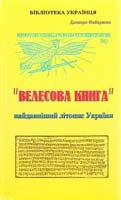 Федоренко Дмитро Велесова книга 966-7419-38-х