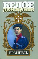 С. В. Карпенко Врангель 5-17-034230-6, 5-271-13103-3, 5-9578-3136-0