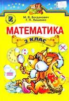 Богданович М. Математика : підруч. для 2 кл. загальноосвіт. навч. закл. 978-966-11-0176-9