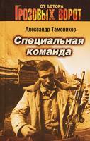 Александр Тамоников Специальная команда 978-5-699-25514-6