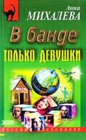 Анна Михалева В банде только девушки 5-04-088278-5