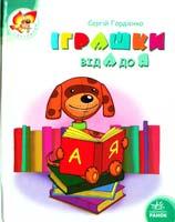 Гордієнко Сергій Іграшки від А до Я 978-966-08-4819-1