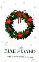 Упор. М. Чайка, Ілюстрації Агнешки Гловні Біле Різдво : Твори класиків світової літератури 978-966-395-677-0