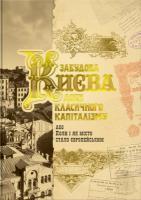 Скібіцька Тетяна Забудова Києва доби класичного капіталізму 978-966-2321-21-0