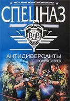 Сергей Зверев Антидиверсанты 978-5-699-33554-1