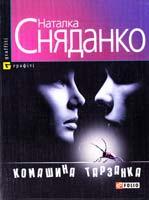 Сняданко Наталка Комашина тарзанка 978-966-03-4855-4