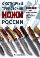 Шунков Виктор Охотничьи и туристские ножи России 978-5-699-38696-3