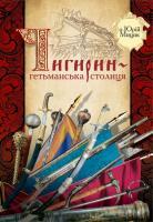 Мицик Юрій Чигирин - гетьманська столиця 978-617-702-341-7
