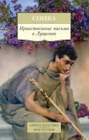 Сенека Нравственные письма к Луцилию 978-5-389-12287-1