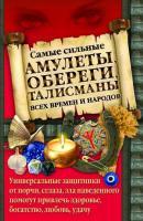 Гурнакова Елена Самые сильные амулеты, обереги, талисманы всех времен и народов 978-966-481-841-1