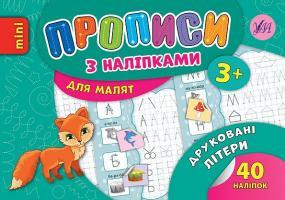 Зінов'єва Л. О. Друковані літери 978-966-284-689-8