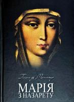 Мантьєр Гійом Марія з Назарегу 978-966-938-165-1