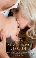 Спенсер Скотт Анатомия любви 978-5-389-07468-2