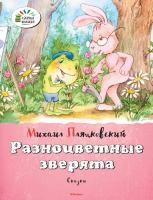 Пляцковский Михаил Разноцветные зверята 978-5-389-08322-6