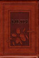 Біблія. Переклад проф. Івана Огієнка 978-966-412-0729-1