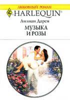 Лилиан Дарси Музыка и розы 5-05-006493-7, 0-37319816-7
