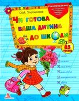 Плотникова О. Чи готова ваша дитина до школи 978-617-594-197-3