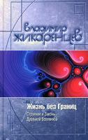 Владимир Жикаренцев Жизнь без Границ. Строение и Законы Дуальной Вселенной 5-699-12685-6