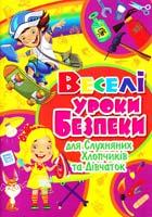 Хаткіна Марія Веселі уроки безпеки для слухняних хлопчиків та дівчаток 978-617-7268-51-1