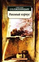 Солженицын Александр Раковый корпус 978-5-389-02813-5