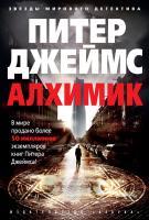 Джеймс Питер Алхимик 978-5-389-11418-0