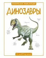 Паркер Стив Динозавры 978-5-389-08858-0
