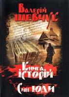 Шевчук Валерій Книга історій. Син Юди 978-966-486-048-9