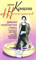 Комарова Ирина Дивная золотистая улика 978-5-227-02608-8