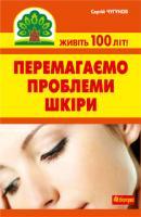 Чугунов Сергій Петрович Перемагаємо проблеми шкіри 978-966-10-2115-9
