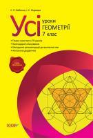 Бабенко С.П., Маркова  І.С. Усі уроки геометрії. 7 клас