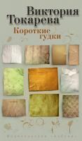 Токарева Виктория Короткие гудки 978-5-389-04450-0