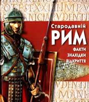 Уилкинсон Филипп Стародавній Рим 978-617-526-277-1