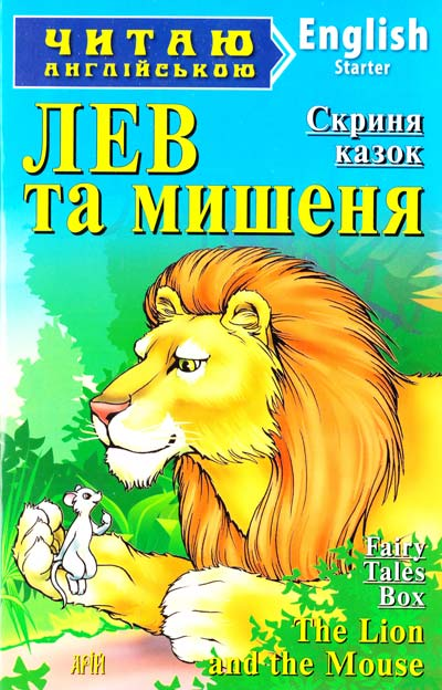 Лев та мишеня = The Lion and the Mouse