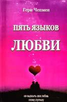 Чепмен Гери Пять языков любви 0-941371-19-07