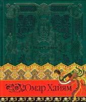 Омар Хайям Омар Хайям. Рубаи 978-617-7151-51-6