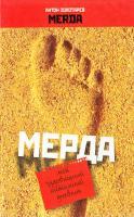Золотарев Антон Мерда. Мой чудовищный интимный дневник 978-5-8189-1409-1