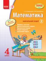 Скворцова С.О., Онопрієнко О.В. Математика. 4 клас. Навчальний зошит. 2 частина