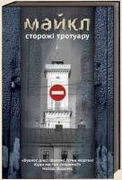 Мишкало) (Михайло Майкл Сторожі тротуару 978-966-97346-4-8