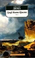 Дюма Александр Граф Монте-Кристо. В 2 томах. Том 1 978-5-389-01196-0