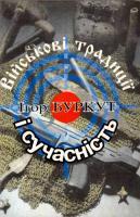 Буркут Ігор Військові традиції і сучасність 966-7109-09-7