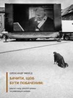 Михед Олександр Бачити, щоб бути побаченим: реаліті-шоу, реаліті-роман та революція онлайн 978-617-7110-72-8