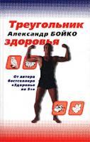 Александр Бойко Треугольник здоровья 5-94829-004-2