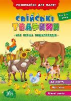 Воронкова Я. Розвивайко для малят. Свійські тварини 978-966-284-300-2