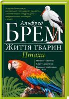 Брем Альфред Життя тварин. Птахи. А-К 978-617-12-0152-1