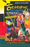 Донцова Дарья Бенефис мартовской кошки 5-699-21368-9, 5-699-18970-х, 978-5-699-21368-9