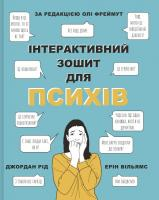 Д. Рід, Е. Вільямс Інтерактивний зошит для психів 978-966-97793-7-3