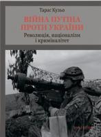 Кузьо Тарас Війна Путіна проти України. Революція, націоналізм і криміналітет 978-966-378-622-3